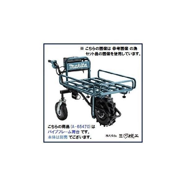 マキタ 充電式運搬車用パイプフレーム荷台 <A-65470>