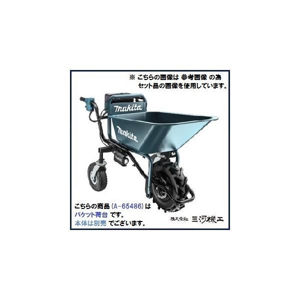マキタ 充電式運搬車用バケット荷台 <A-65486>