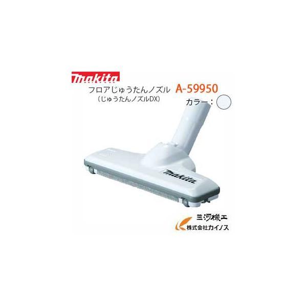 マキタ 充電式クリーナー用 じゅうたんノズルDX(スノーホワイト) <A-59950>白色