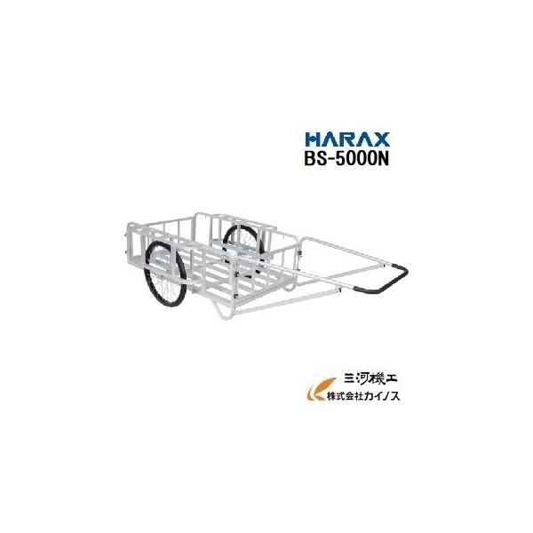 BS-5000N ハラックス 輪太郎 アルミ製 大型リヤカー(強力型)5号タイプ BS-5000Nノーパンクタイヤ