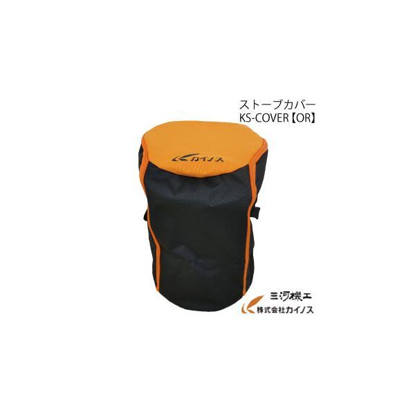 |トヨトミ 業務用ストーブカバー <KS-COVER【OR】> オレンジ ストーブ 袋 ケース カバー