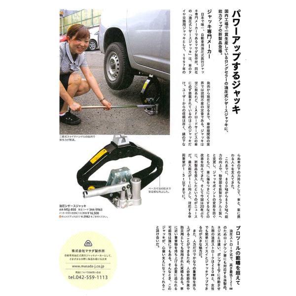 マサダ シザースジャッキ <MSJ-850> 適応車両重量 masada jack|mikwa-kiko|07