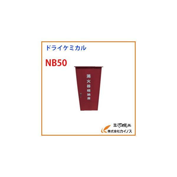 (送料別途見積)ドライケミカル 50型消火器格納箱 <NB50>  BL-50の後継型番