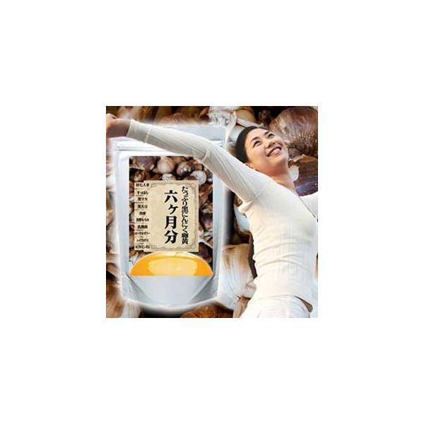 青森県産発酵黒ニンニク配合サプリ たっぷり黒にんにく卵黄 6ヵ月分