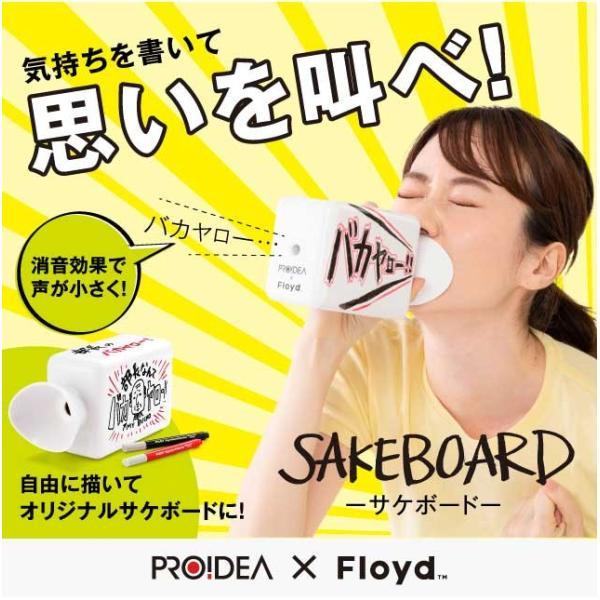 消音効果でストレス発散 SAKEBOARD -サケボード-|mikys|02