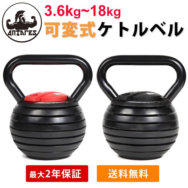 ケトルベル 可変式  3.6Kg〜18Kg 筋トレ 有酸素運動 重さ調節可能 フィットネス トレーニング 家トレ ANTARES