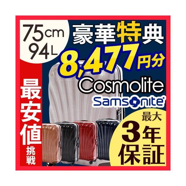 サムソナイト コスモライト 3.0 スーツケース 75cm 94L 軽量 TSAロック 約5日〜7日用 SAMSONITE 73351