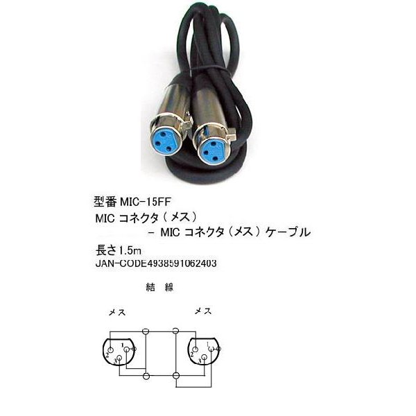 XL3-11C(メス)⇔XL3-11C(メス)ケーブル/1.5m(CC-MIC-15FF)