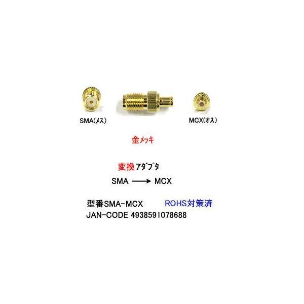 変換アダプタ SMA メス ⇔ MCX オス 変換アダプタ 50Ω MD-SMA-MCX