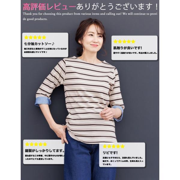 レディース トップス Tシャツ ボーダー  7分袖  ボートネック   (郵1)単品購入のみメール便送料無料|mili|03