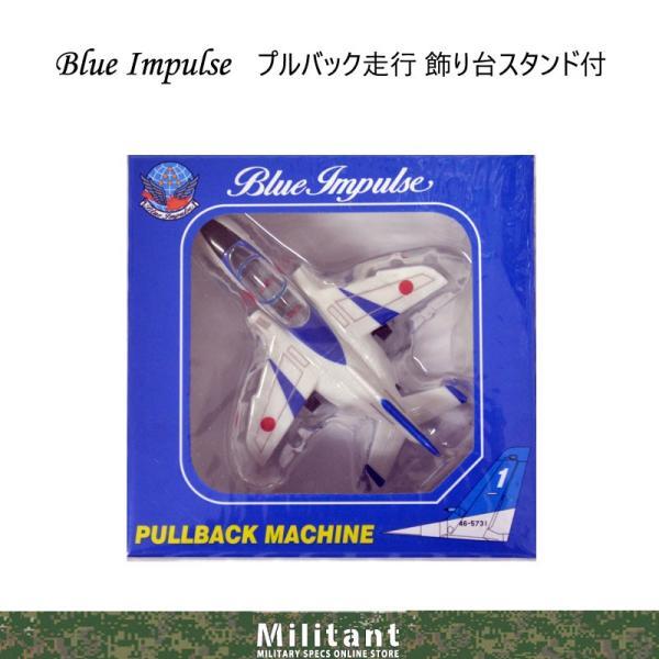 ブルーインパルスプルバックマシーンディスプレイ用スタンド付ディスプレイ用スタンド付