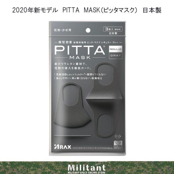 (ネコポス対応)PITTA MASK(ピッタマスク)グレー