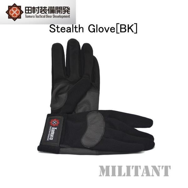 田村装備開発『Stealth Glove』