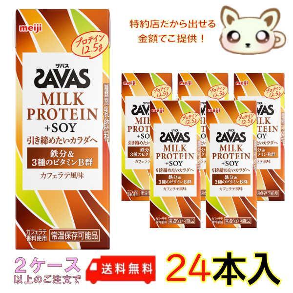 明治ザバス for WOMANミルクプロテイン脂肪0+SOY カフェラテ風味 200ml (24本入り)