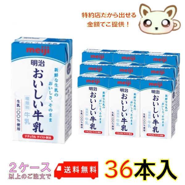【クール便】明治おいしい牛乳 125ml (36本入り)