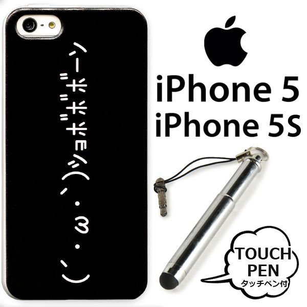 iphone5s ケース ハード プリント ラブ文字シリーズ [ショボボボーン] タッチペン付き /SM-IP5-052 /iphone5/5s メール便可能