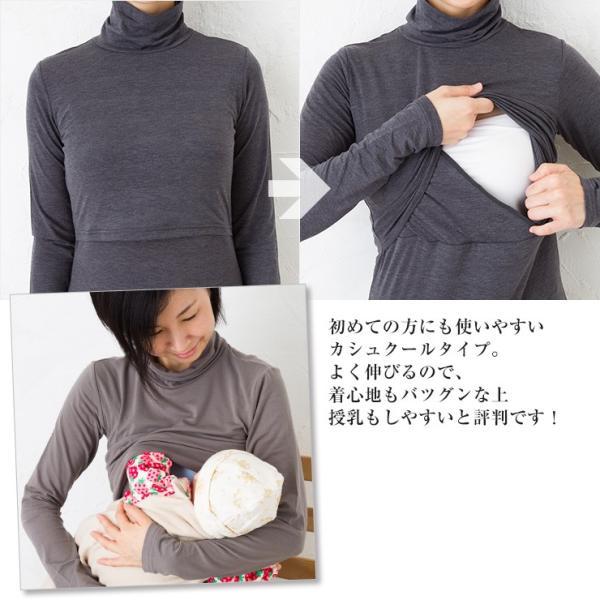 送料無料 ミルフェルム 授乳服  あったか タートルネック 安い ママ服 暖か インナー キャッシュレス ポイント還元|milleferme|07
