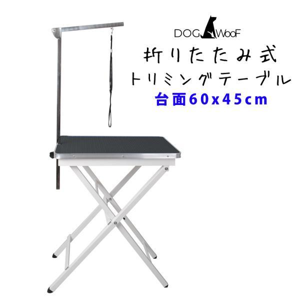 【FT-5】 折りたたみ トリミングテーブル アーム付属 超小型犬から小型犬まで対応 台面 60cm x 45cm 黒