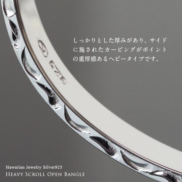 ハワイアンジュエリー バングル ブレスレット レディース メンズ 名入れ 刻印無料 シルバー925 ハワジュ オープンバングル BM5027-10|millionbell|02