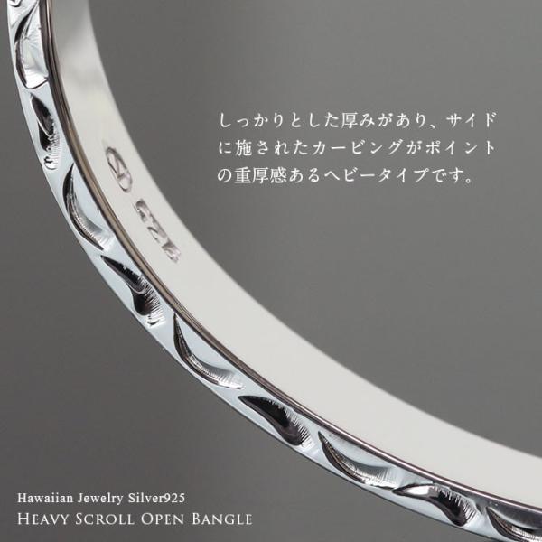 ハワイアンジュエリー バングル ブレスレット レディース メンズ 名入れ 刻印無料 シルバー925 ハワジュ オープンバングル BM5027-6|millionbell|02