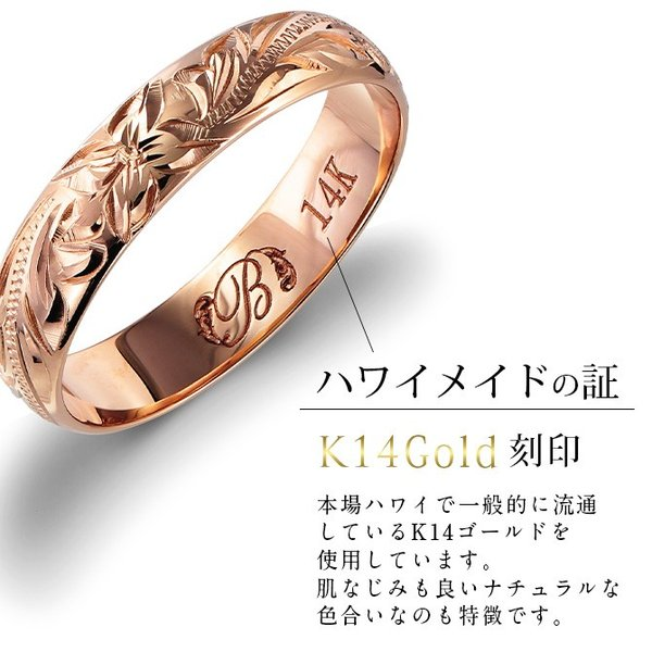 ハワイアンジュエリー ペアリング ピンクゴールド イエローゴールド 指輪 2本セット 14金 K14 刻印無料 ブランド ピンキーリング ハワジュ GMR1011-GMR1012P|millionbell|06