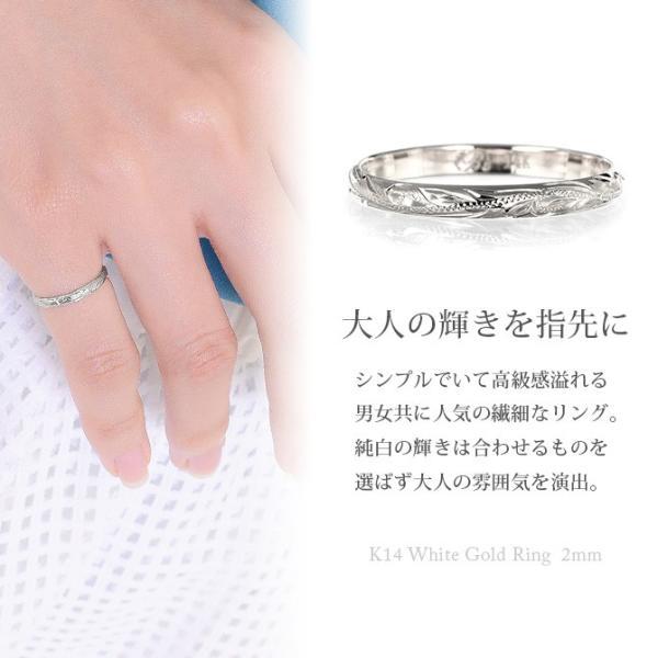 ハワイアンジュエリー ペアリング 指輪 刻印無料 K14ホワイトゴールド 14金 2個セット 1号〜19号 ピンキー ハワジュ ブランド GMR1013-1017P|millionbell|03