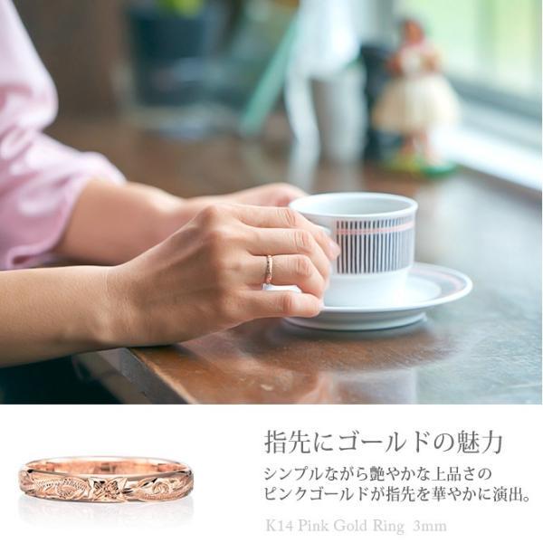 ハワイアンジュエリー リング 指輪 刻印無料 K14ピンクゴールド 14金 メンズ レディース 1号〜15号 ピンキー ハワジュ ブランド GMR1019|millionbell|03
