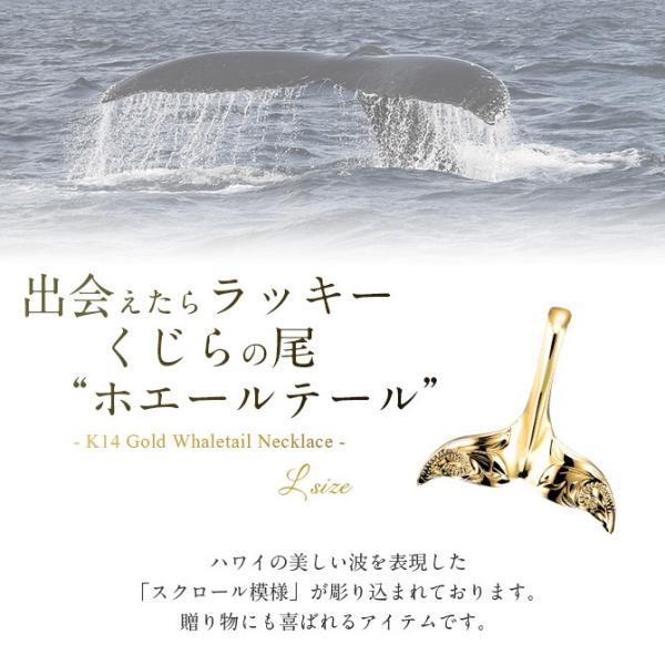 ハワイアンジュエリー ペアネックレス K14ゴールド 刻印無料 ホエールテール ペンダント Lサイズ 誕生石 名入れ チェーン・BOX付 GP115P-CAZCH-C|millionbell|02