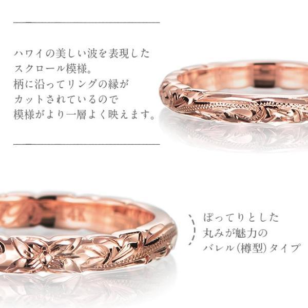 ハワイアンジュエリー 指輪 ピンクゴールド K14 14金 レディース ブランド 結婚指輪 マリッジリング シンプル ハワジュ 刻印無料 GR201P millionbell 02