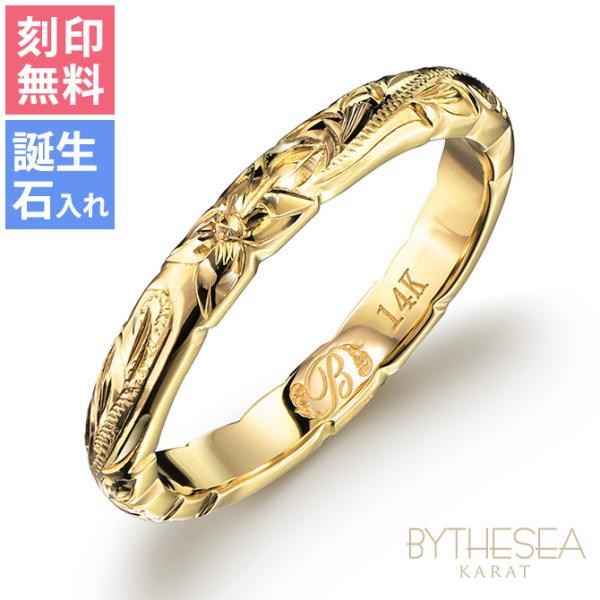 ハワイアンジュエリー 指輪 ゴールド レディース メンズ K14 14金 ブランド 結婚指輪 マリッジリング ハワジュ 刻印無料 GR201Y|millionbell