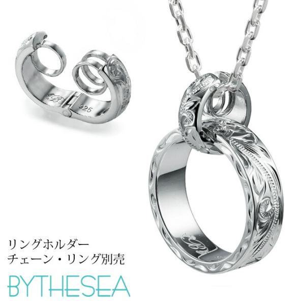 ハワイアンジュエリー リングホルダー ハワイアン彫り 指輪をネックレスにする リング用ペンダント ロジウムコーティング SP303 /ネコポス便で送料無料|millionbell