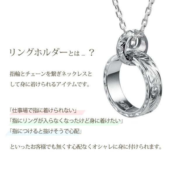 ハワイアンジュエリー リングホルダー ハワイアン彫り 指輪をネックレスにする リング用ペンダント ロジウムコーティング SP303 /ネコポス便で送料無料|millionbell|02