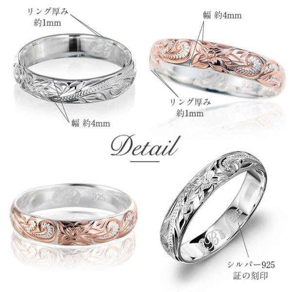 ハワイアンジュエリー ペアリング 指輪 2本セット シルバー925 ブランド ピンキー対応 ハワジュ 刻印無料 1号〜29号 SR102-SR103P|millionbell|06