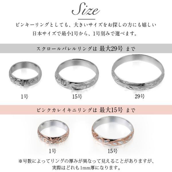 ハワイアンジュエリー ペアリング 指輪 2本セット シルバー925 ブランド ピンキー対応 ハワジュ 刻印無料 1号〜29号 SR102-SR103P|millionbell|08