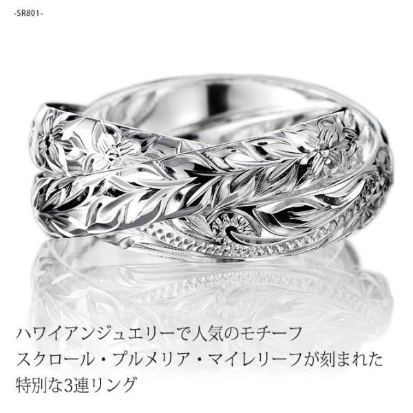 ハワイアンジュエリー 指輪 レディース メンズ 3連リング シルバー925 ブランド ハワジュ 刻印無料 5号〜24号 SR801|millionbell|02