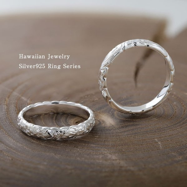 ハワイアンジュエリー ペアリング 指輪 刻印無料 誕生石入れ可 2個セット シルバー925 1号〜29号 ピンキー ハワジュ ブランド SR201-SR501P|millionbell|02