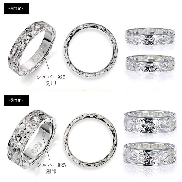 ハワイアンジュエリー ペアリング 指輪 2本セット シルバー925 ブランド ハワジュ 刻印無料 ピンキー対応 1号〜29号 SR301-SR302P|millionbell|06