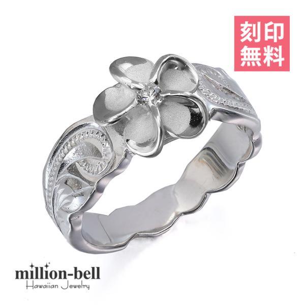 ハワイアンジュエリー 指輪  ピンキーリング 刻印無料 プルメリア ロジウムコーティング tmr1361 /ネコポス便で送料無料 シルバー925|millionbell