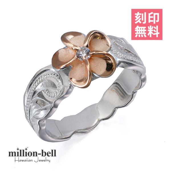 ハワイアンジュエリー 指輪 レディース リング シルバー925 シンプル ハワジュ ピンク プルメリア 刻印無料 TMR1367|millionbell