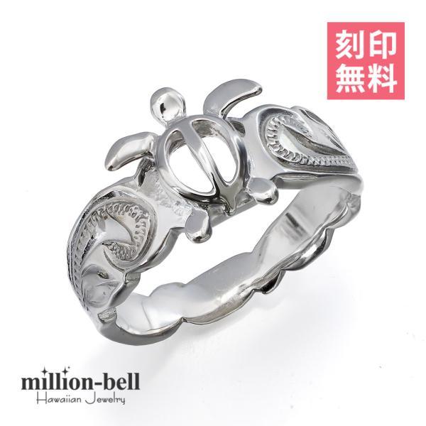 ハワイアンジュエリー 指輪 レディース リング シルバー925 シンプル ハワジュ ホヌ 刻印無料 TMR1371|millionbell