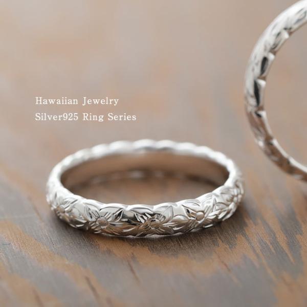 ハワイアンジュエリー 指輪 レディース ピンキーリング シルバー925 ブランド ハワジュ 刻印無料 1号〜15号 SR501|millionbell|02