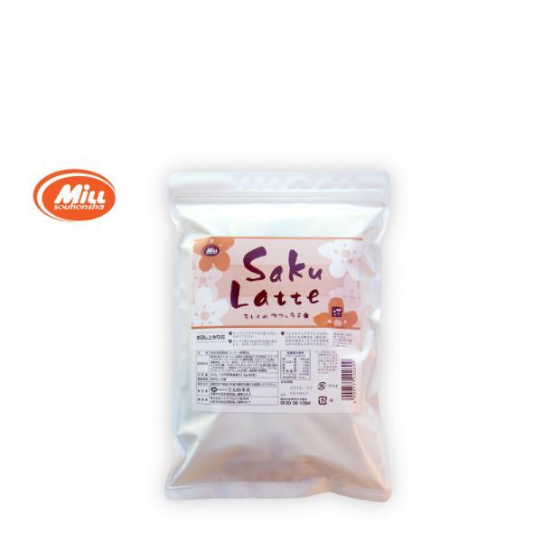ダイエット 食品 サクラテ 30包入 1杯あたり約158円 食物繊維 コーヒー 難消化性デキストリン カフェラテ milltomo