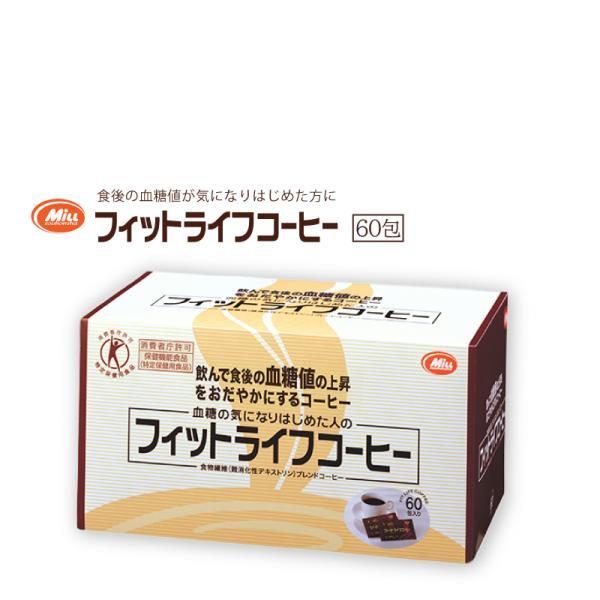 トクホ飲料フィットライフコーヒー60包入り1杯あたり105円特定保健用食品難消化性デキストリン