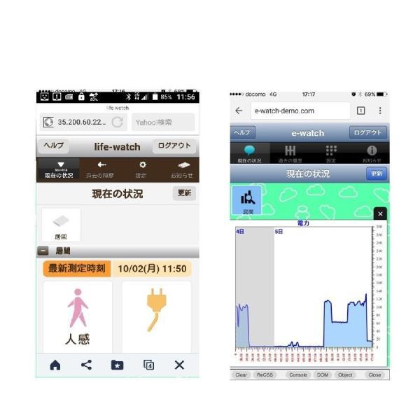 見守り 高齢者 設置簡単  life-watch TYPE-A|mimamori|05
