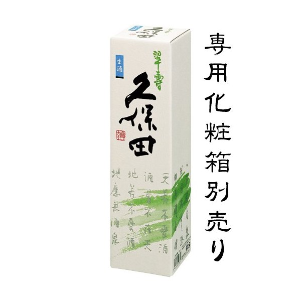 日本酒 お歳暮 久保田 翠寿 720ml 限定 mimasuya 02