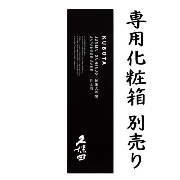 日本酒 お歳暮 久保田 純米大吟醸 720ml|mimasuya|02