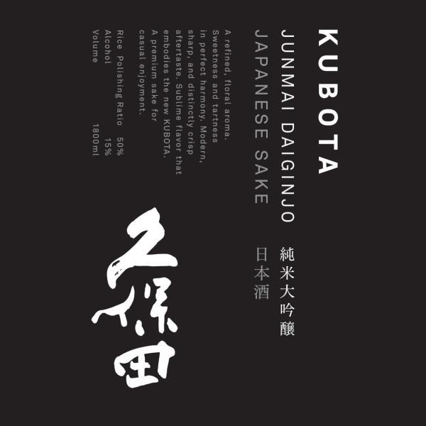 日本酒 お歳暮 久保田 純米大吟醸 720ml|mimasuya|03