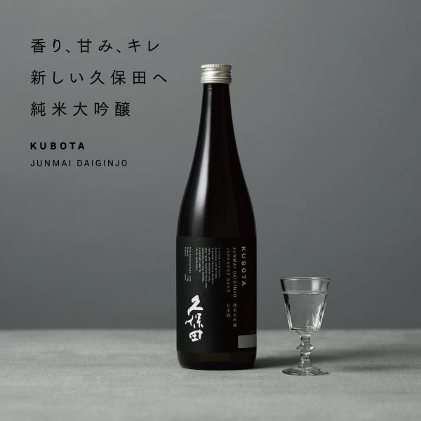 日本酒 お歳暮 久保田 純米大吟醸 720ml|mimasuya|04