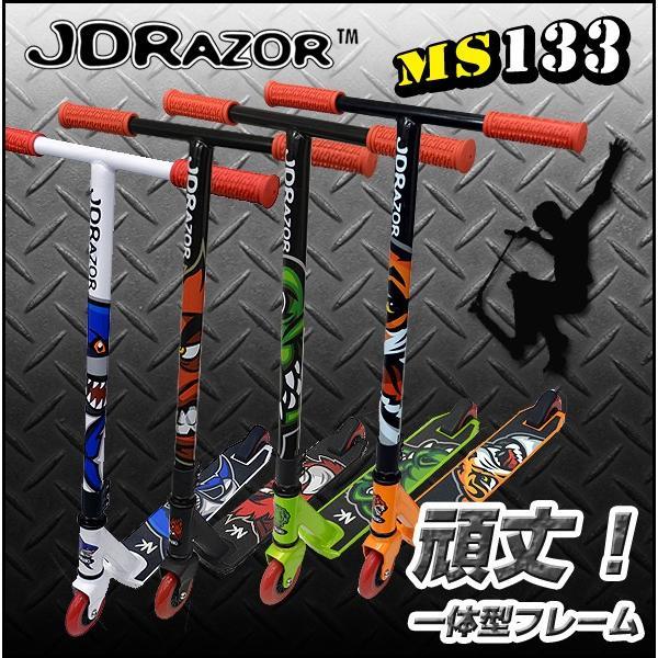 送料無料 キックボード キックスケーター JDRAZOR MS-133 キックボード キックスクーター 頑丈 子供用 キッズ用 大人用 上級クラス