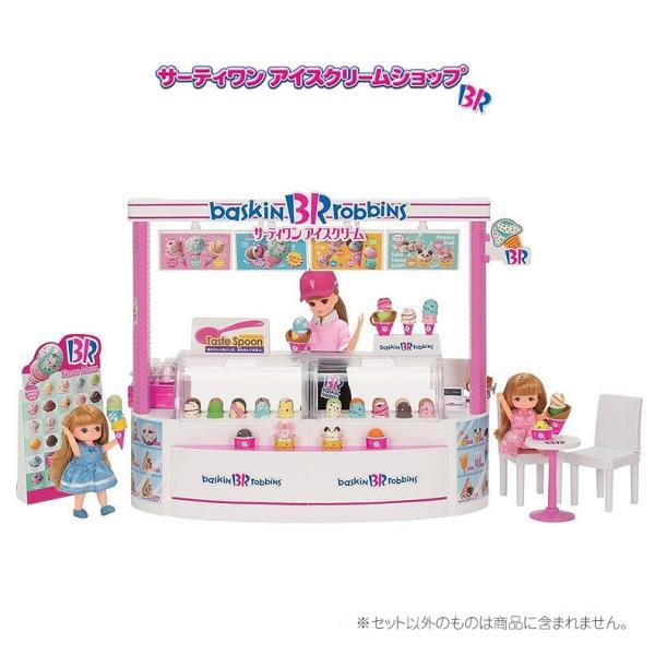 リカちゃん サーティワン アイスクリームショップ りかちゃん おもちゃ 店員 なりきり ごっこ遊び クリスマス 誕生日 プレゼント ギフト